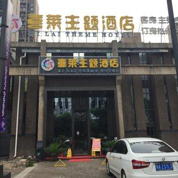 武汉喜莱主题酒店图片6