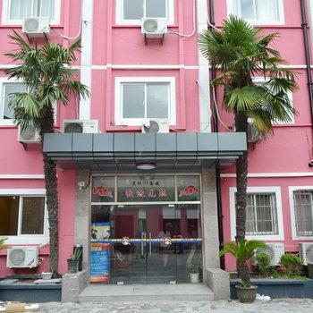 景悦99客栈(上海南桥店)图片15
