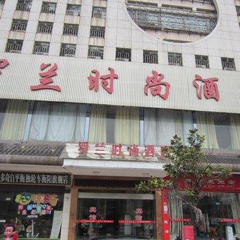 衡阳罗兰时尚酒店