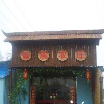 上海智宸农家乐图片22