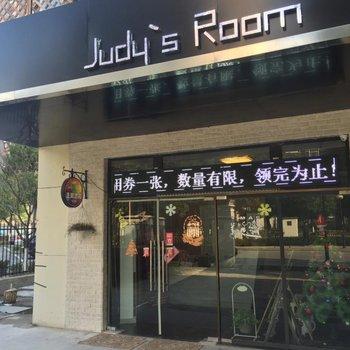 苏州judysroom主题酒店图片15