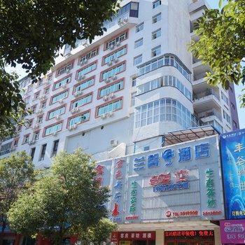 攀枝花兰馨酒店