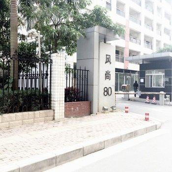 南宁风尚80酒店式公寓