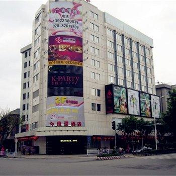 广州市增城富盈酒店图片
