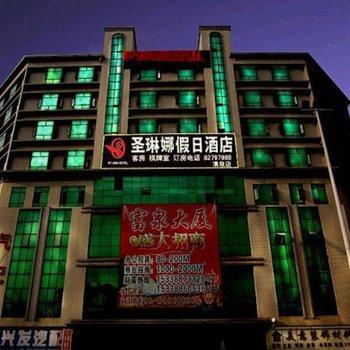 深圳圣琳娜假日酒店(龙华店)
