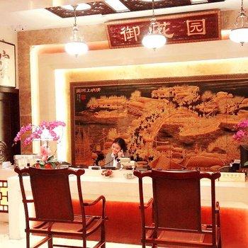 上海御花园酒店酒店预订