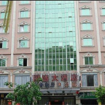 广州国盛大酒店图片
