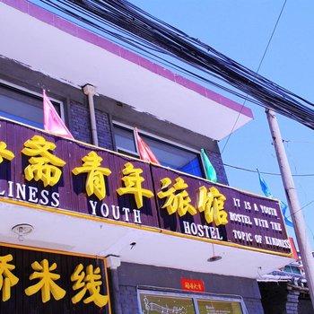 五台山善斋青年旅馆图片2