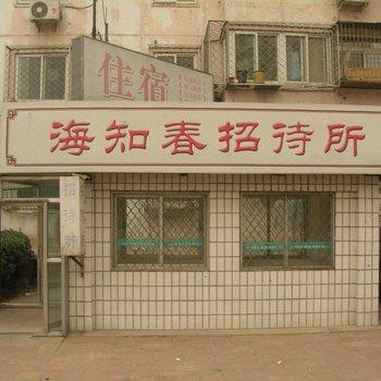 北京海知春招待所(半地下室)