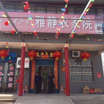 合阳雅静农家乐酒店提供图片