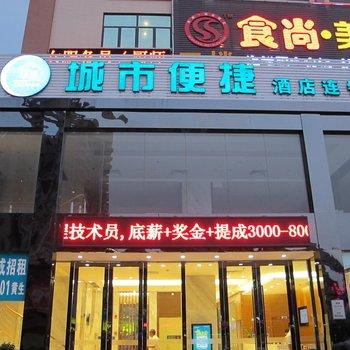 城市便捷酒店(深圳松岗客运站店)