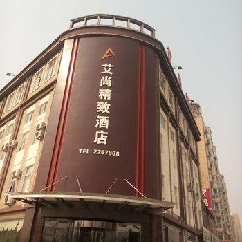 任丘艾尚精致酒店