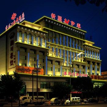 乌鲁木齐塞外江南大饭店