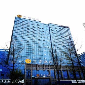 全季酒店(成都盛大国际店)