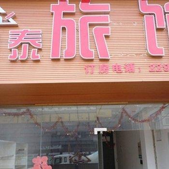 深圳和泰青年旅舍图片11