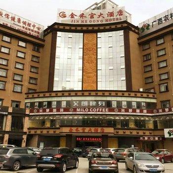 南宁金禾宫大酒店