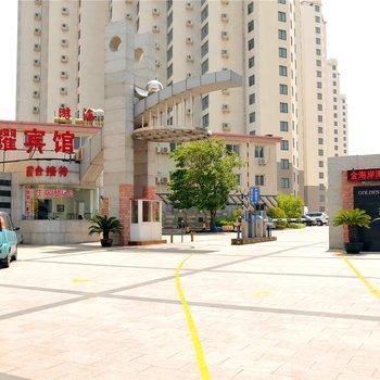 南戴河星耀海景公寓(星耀宾馆)图片6