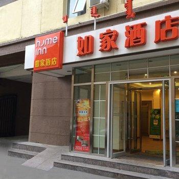 如家快捷酒店(鄂尔多斯东胜购物中心店)