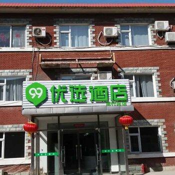 99优选酒店(北京市丰台区小井桥广安路店)