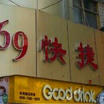 郸城69快捷宾馆酒店提供图片