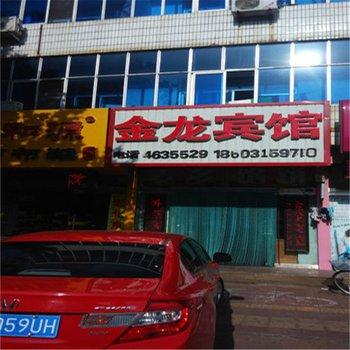乐亭金龙旅馆