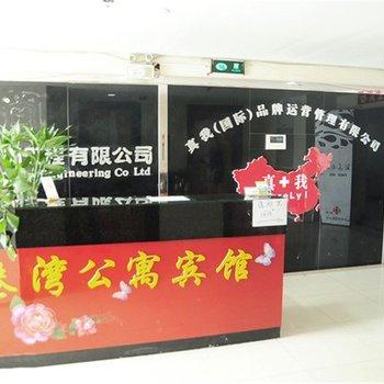 合肥港湾公寓宾馆图片10
