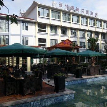 贵阳花溪维特兰德花园度假酒店
