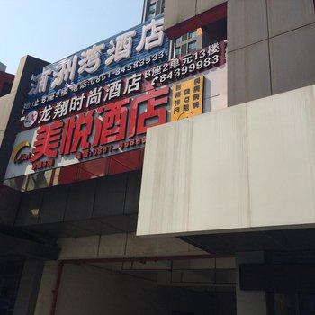 贵阳湳洲湾酒店(会展城店)