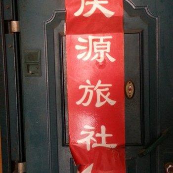 淮安庆源旅社