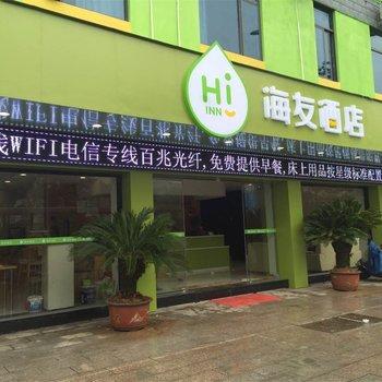 海友酒店(宁德万达店)