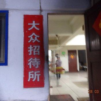 衢州大众招待所