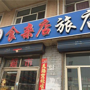 北安鑫盛旅馆