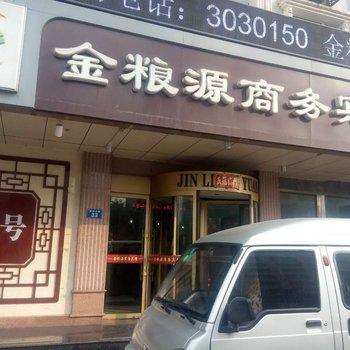 沧州金粮源商务宾馆