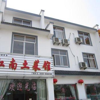 太平湖江南土菜馆农家乐图片14