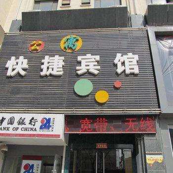 淮南公寓快捷宾馆图片1
