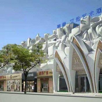 安庆市唯美·艾伦艺术酒店