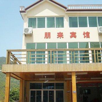 舟山朱家尖朋来宾馆(农家乐)图片5