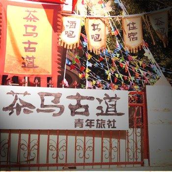 昆明茶马古道青年旅社图片11