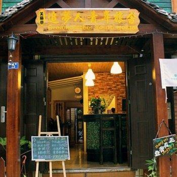 张家界关庙巷追梦人青年旅舍图片11