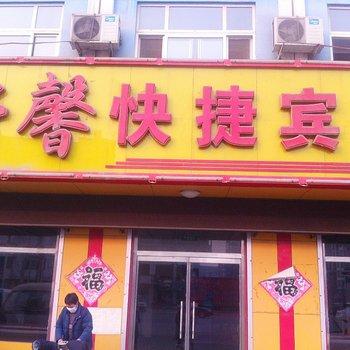 沧州河间舒馨宾馆