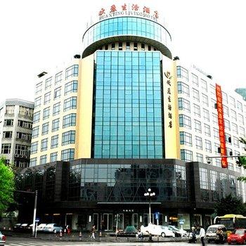 东莞欢盈生活酒店