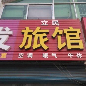 夏津立民旅馆