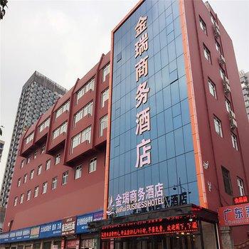 邯郸金瑞商务酒店