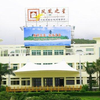 三亚凤凰机场海航快捷酒店