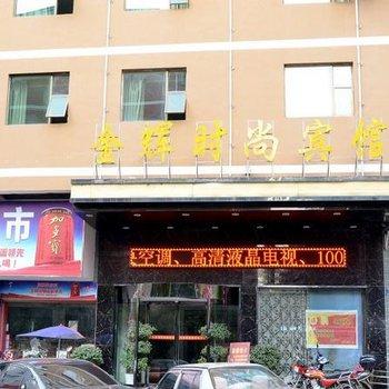 怀化金辉时尚宾馆