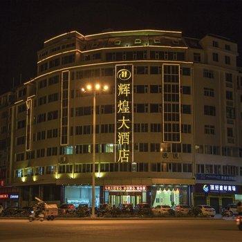 平潭辉煌大酒店