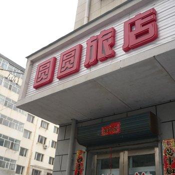 齐齐哈尔圆圆旅店