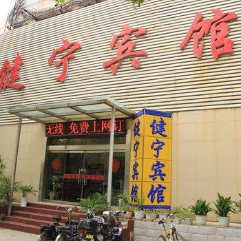 淮安健宁宾馆