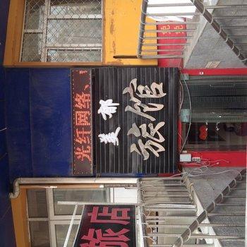 哈尔滨美郁旅馆