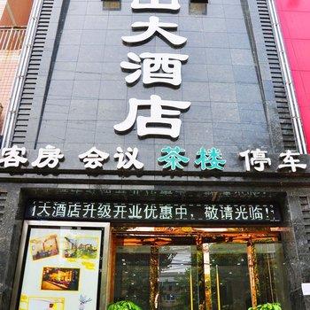 郫县恒山大酒店